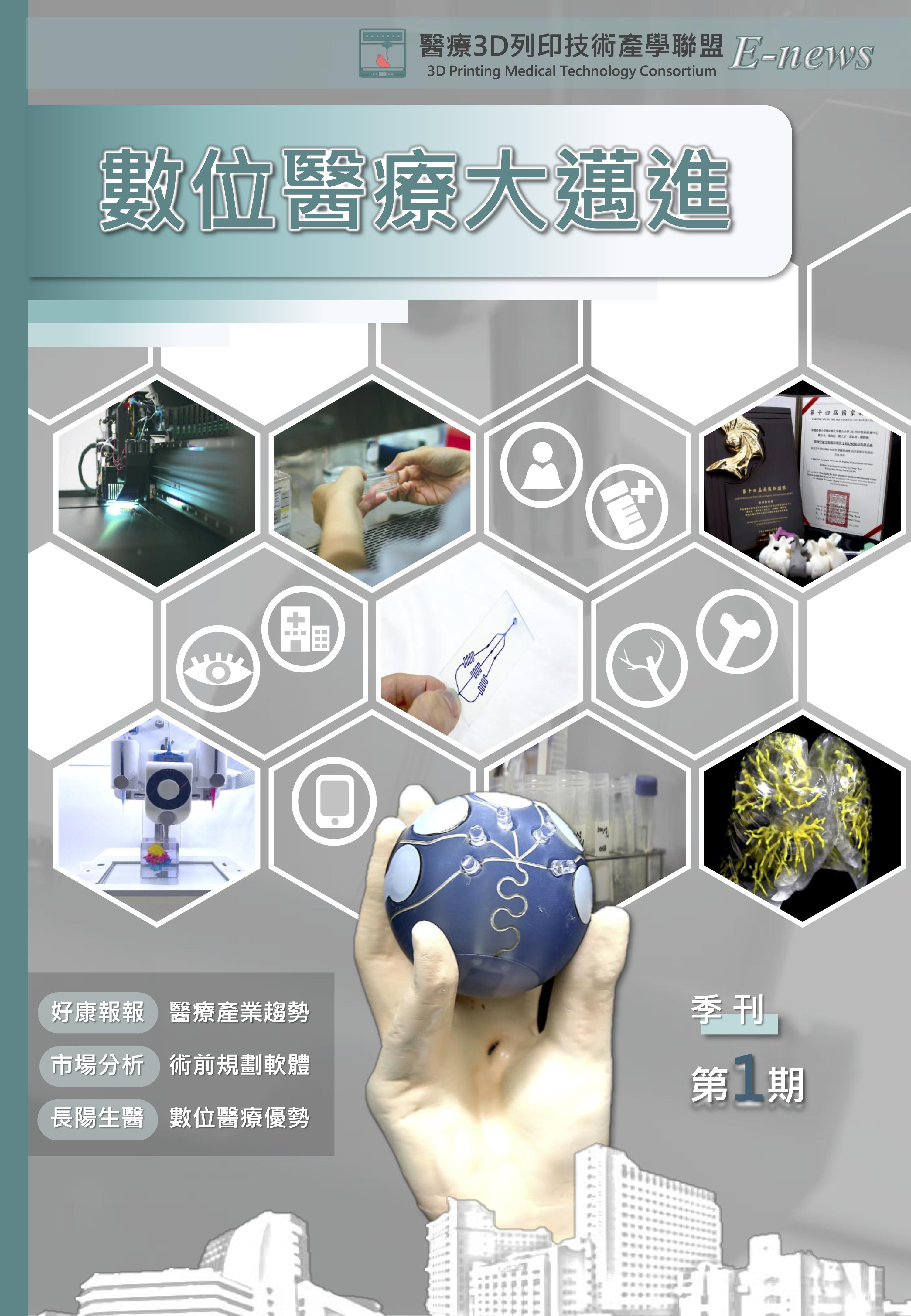 數位醫療大邁進季刊