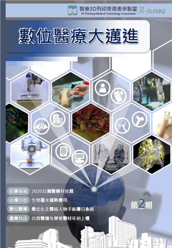 醫療3D列印產學聯盟電子報 第二期